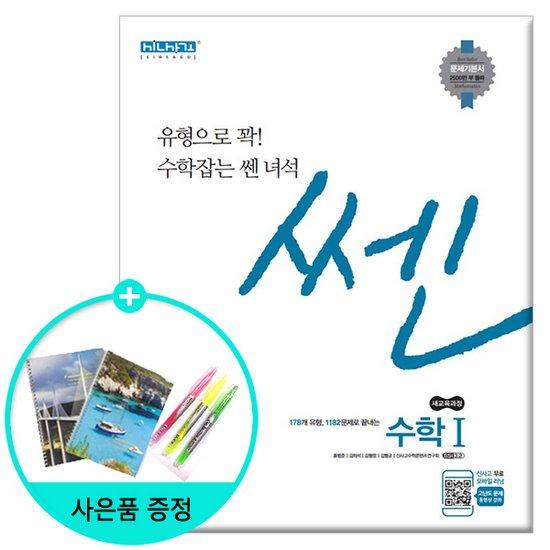 신사고 쎈 고등 수학 1 2019년 고2용 /좋은책신사고