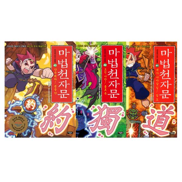마법천자문 41~43 세트 전3권
