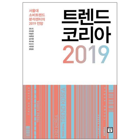 트렌드 코리아 2019 책갈피증정