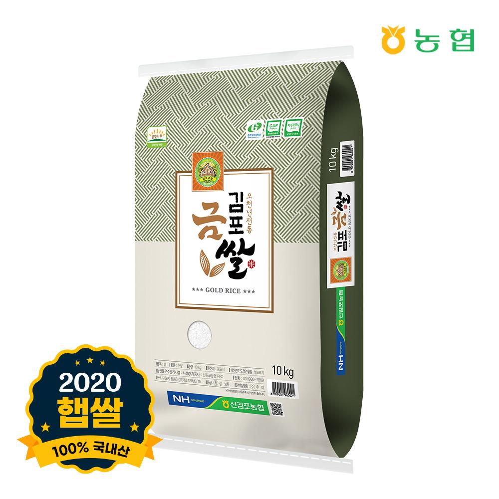 2018년 햅쌀 신김포농협 김포금쌀 추청 10kg