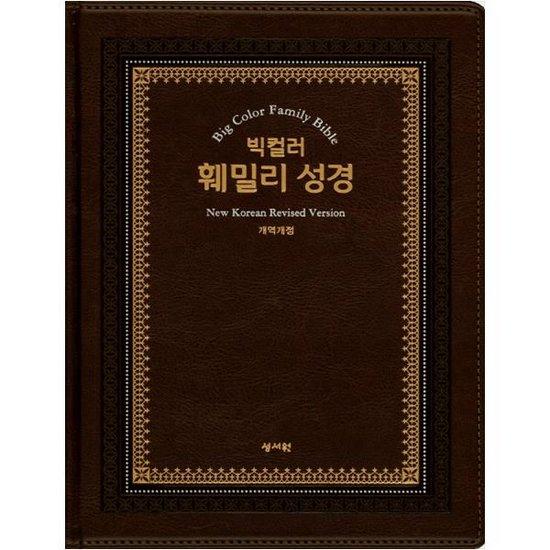 [포스트잇/성서원]빅컬러훼밀리성경 개역개정판 오픈형  특대