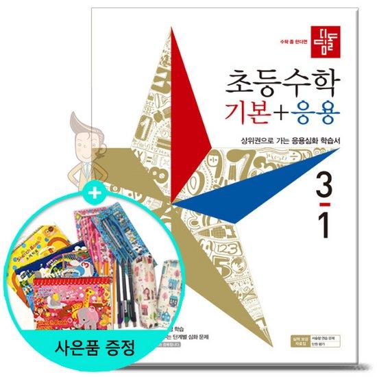 2019년1학기 디딤돌 초등 수학 기본+응용 3-1 /디딤돌