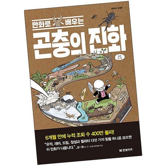 만화로 배우는 곤충의 진화 / 책 도서 한빛비즈