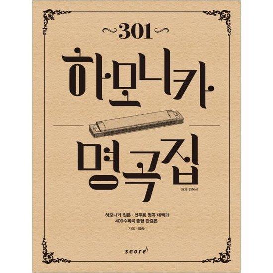 [스코어 score ] 301  하모니카 명곡집  하모니카 입문 연주용