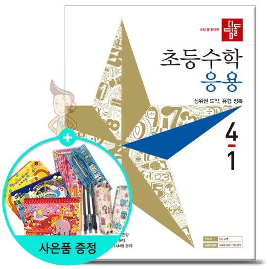 2019년1학기 디딤돌 초등 수학 응용 4-1 /디딤돌