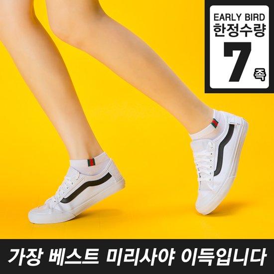 [얼리버드무배특가]D 남여베이직양말&학생카바 7족세트