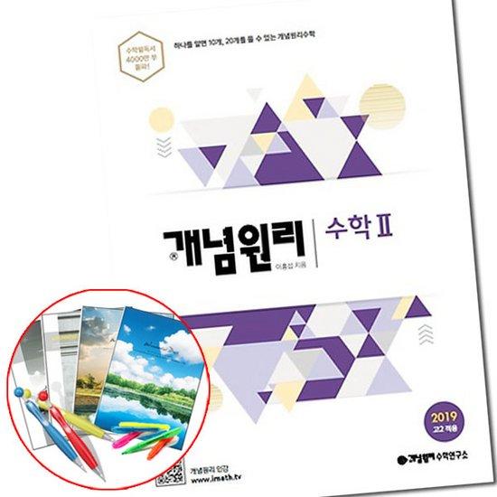 2018년 개념원리 수학 2 / 고등 문제집 학습지 권당사은품