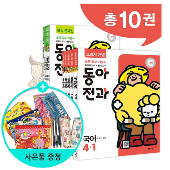 2019년1학기 동아 전과 4-1 - 전10권 /동아출판