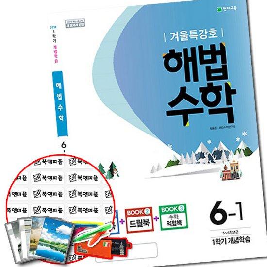 2019년 해법수학 겨울특강호 6-1 / 초등 6학년 문제집 학습지 참고서