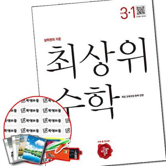 2019년 최상위 초등수학 3-1 /문제집 3학년