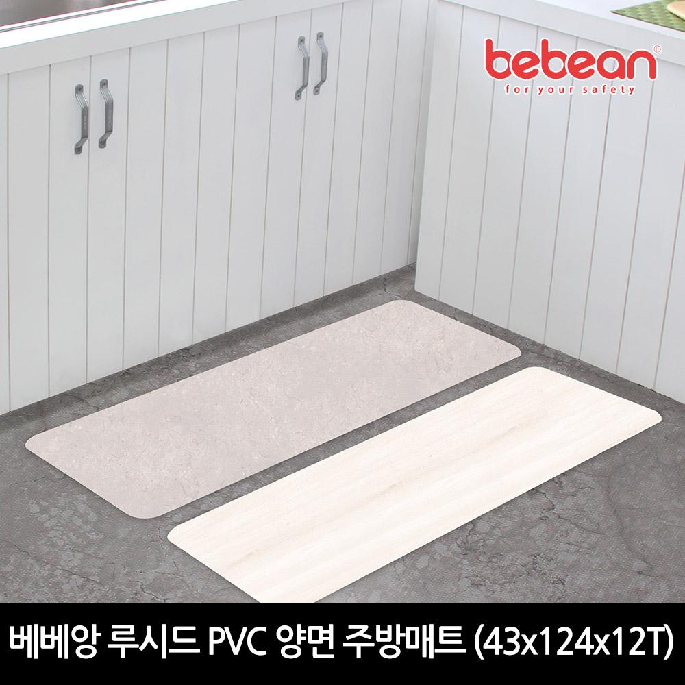베베앙 루시드 PVC 양면 주방매트 43x124x12T