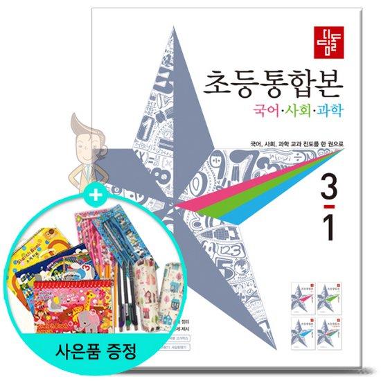 2019년1학기 디딤돌 초등 국어.사회.과학 통합본 3-1 /디딤돌