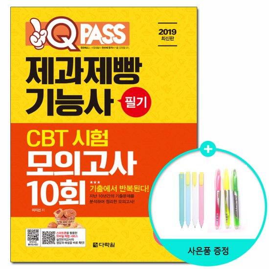 2019 원큐패스 제과제빵기능사 필기 CBT 시험 모의고사 10회 /다락원