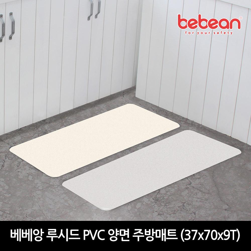 베베앙 루시드 PVC 양면 주방매트 37x70x9T