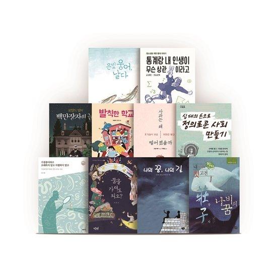 2019 중학교 2학년 추천도서 세트 전10권