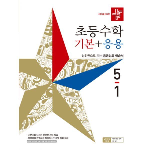디딤돌 초등 수학 기본 + 응용 5-1 2019년