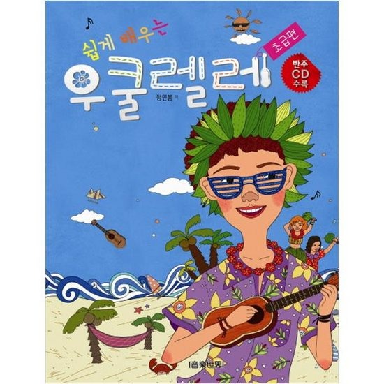 [음악세계] 쉽게 배우는 우쿨렐레 초급편   CD1장포함