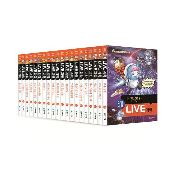 Live 라이브 과학 첨단과학 1~20 세트 전20권