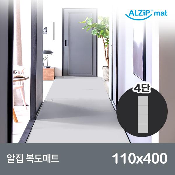 [알집] 복도매트 110 4단 110x400x4cm