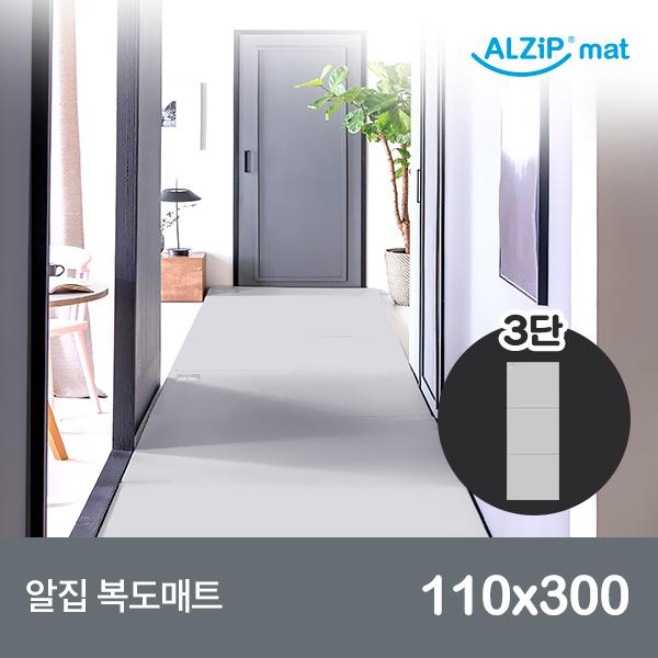 [알집] 복도매트 110 3단 110x300x4cm