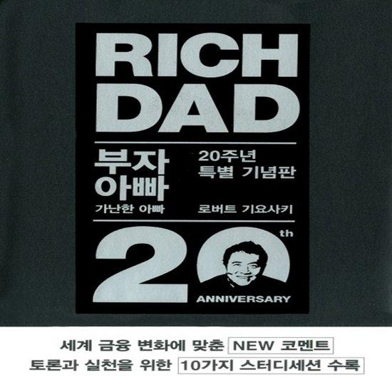 부자 아빠 가난한 아빠 20주년 특별 기념판 볼펜+메모장 책 도서 민음인