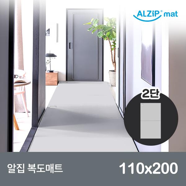 [알집] 복도매트 110 2단 110x200x4cm