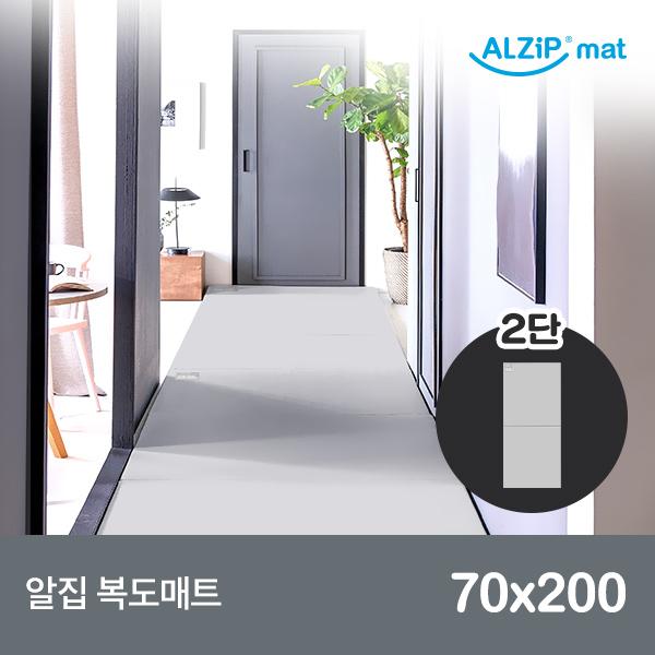 [알집] 복도매트 70 2단 70x200x4cm