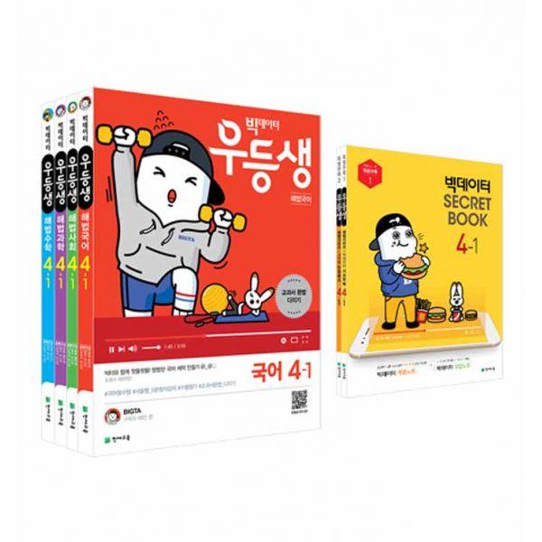 우등생 해법 전과목 세트 4-1 전4권, 2019년