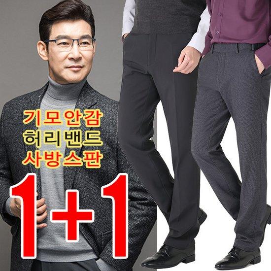 1+1장 겨울 기모 사방스판 허리밴드 남성 정장바지