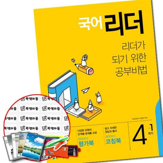 2019년 국어리더 4-1 / 초등 4학년 문제집 학습지 참고서