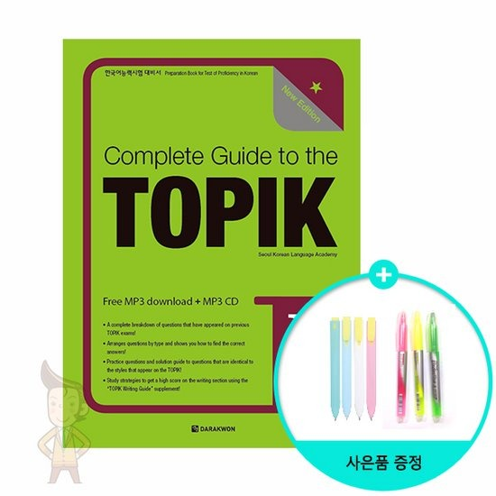 Complete Guide to the TOPIK 2 : Intermediate-Advanced - 한국어능력시험 대비서 /다락원