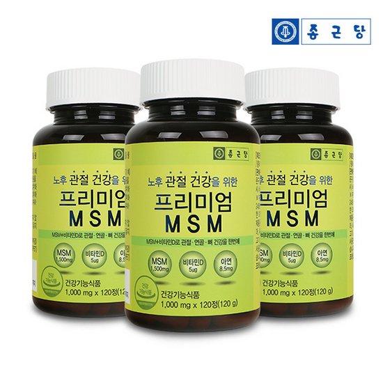 종근당 프리미엄 MSM 120정 3병 6개월분