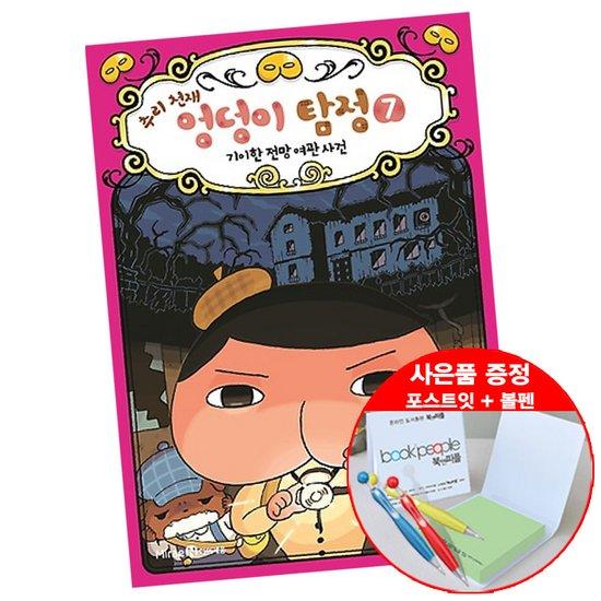 추리 천재 엉덩이 탐정 7 [볼펜+포스트잇] 아이세움