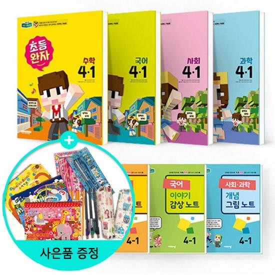 2019년1학기 완자 초등 전과목 세트 4-1 /비상교육