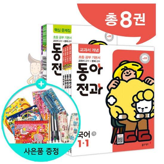 2019년1학기 동아 전과 1-1 - 전8권 /동아출판