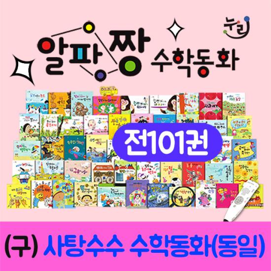 [최신간 이수]사탕수수 수학동화[전101종]