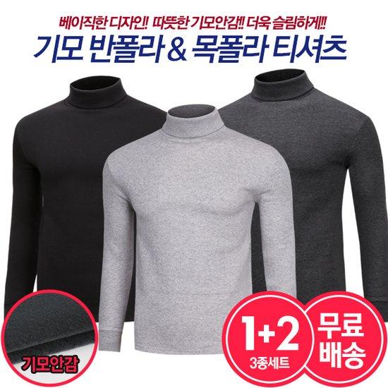 [1+2]남자 목폴라 반폴라 터틀넥 폴라 기모 티셔츠 3종세트 무배
