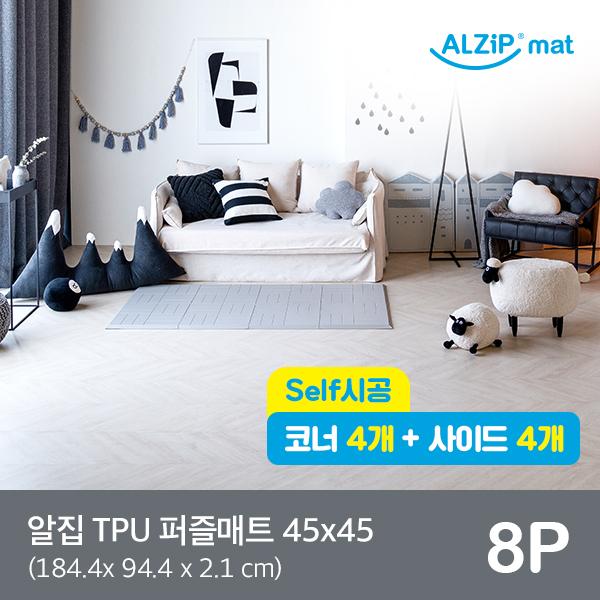 [알집매트] TPU퍼즐매트 8P 5종 택1