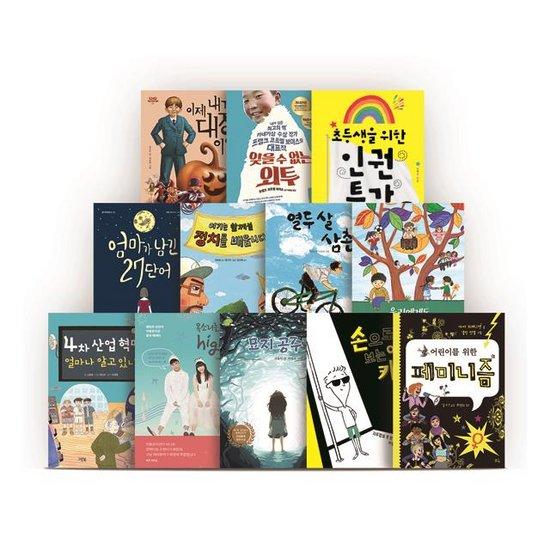 2019 초등학교 5학년 필독서 세트 전12권