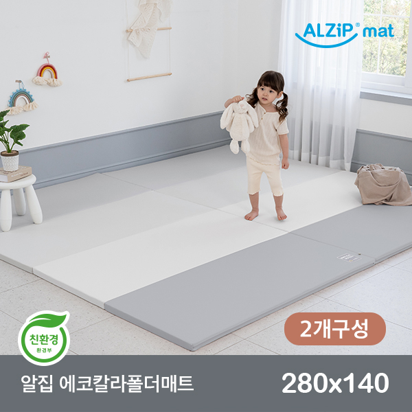 [2개구성] 알집매트 칼라폴더 XG 어반 밀크그레이