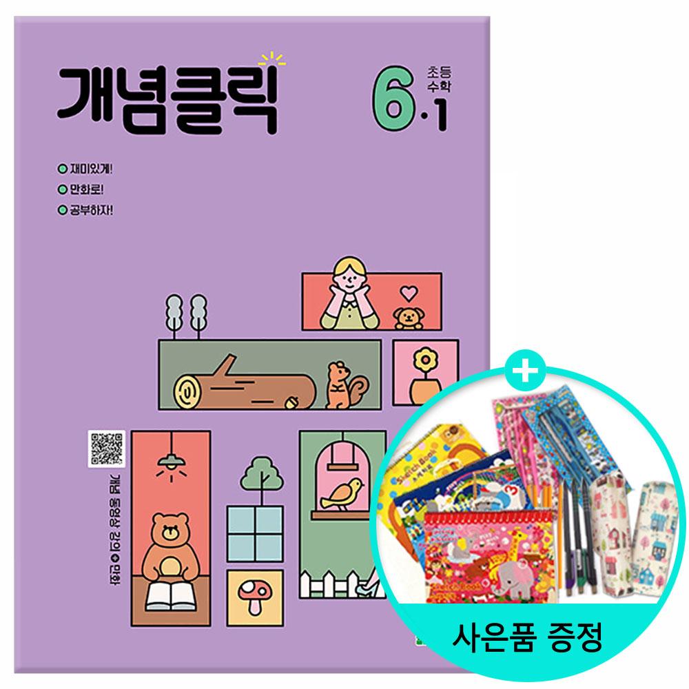 2019년1학기 개념클릭 해법 수학 6-1 초등수학 /천재교육