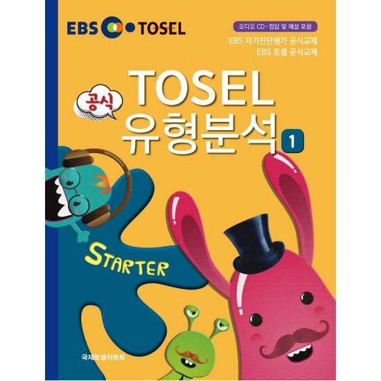 [에듀토셀] EBS  TOSEL 공식 유형분석 Starter. 1   CD1장포함
