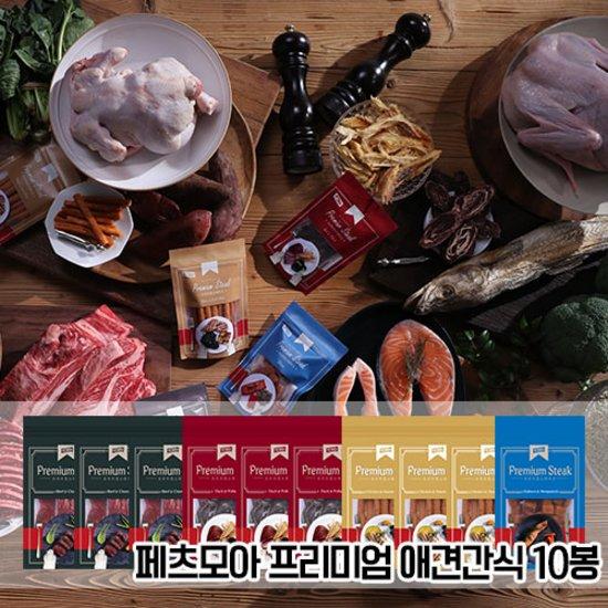 [페츠모아] 애견간식 프리미엄 스테이크 10봉