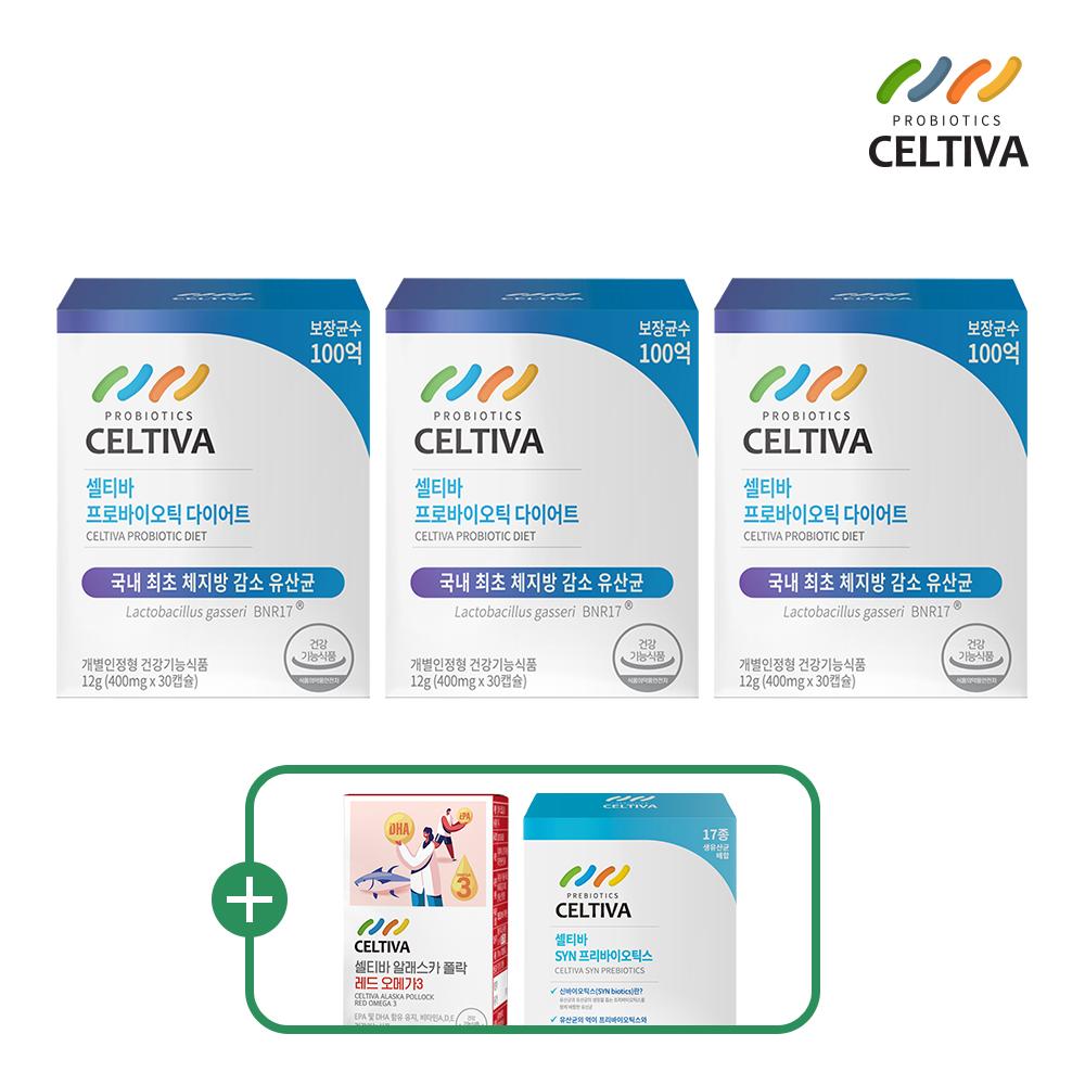 셀티바 프로바이오틱 다이어트 3개월