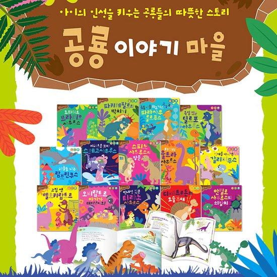 [애플비] 공룡 이야기 마을 세트 전20권_본책19권+워크북1권
