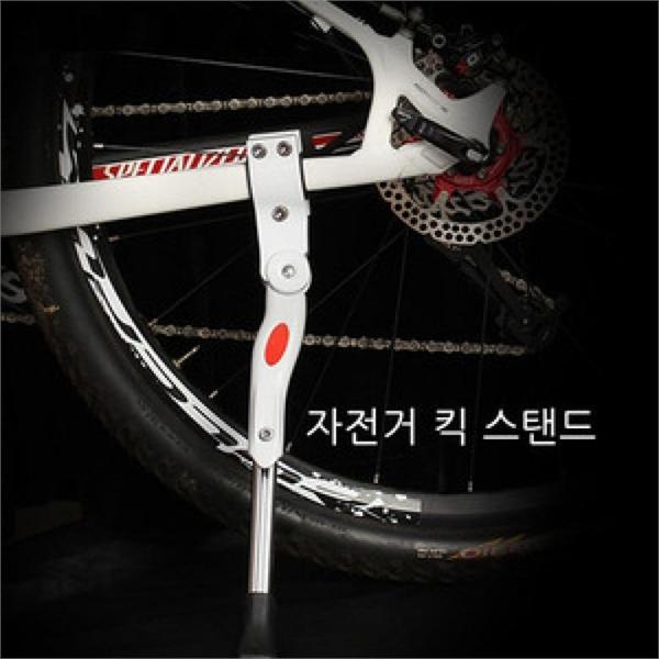 [하프클럽/캔버라]자전거 킥 스탠드/자전거 킥 스탠드