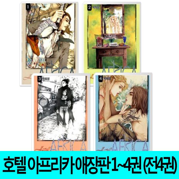 호텔 아프리카 애장판 1~4권 전4권 /서울문화사