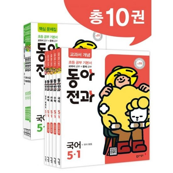 동아 전과 세트 5-1 (전10권, 2019년)