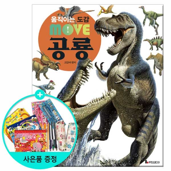 움직이는 도감 Move 공룡 /코믹컴