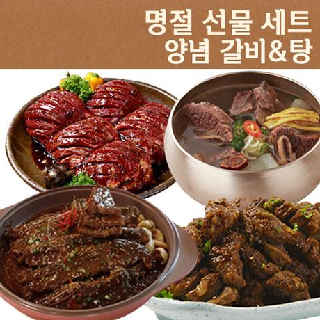안창살/LA갈비/소갈비살/갈비탕 外 양념육 선물세트 특가